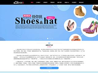 预览鞋帽网站模板的PC端-模板编号:2484