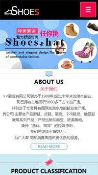 预览鞋帽网站模板的手机端-模板编号:2484