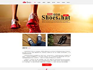 预览鞋帽网站模板的PC端-模板编号:2487