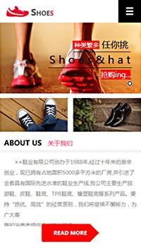 预览鞋帽网站模板的手机端-模板编号:2487