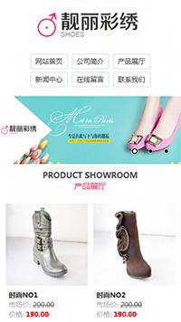 预览鞋帽网站模板的手机端-模板编号:2483