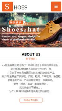 预览鞋帽网站模板的手机端-模板编号:2474