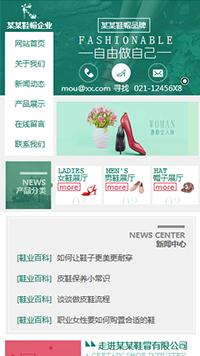 预览鞋帽网站模板的手机端-模板编号:2482