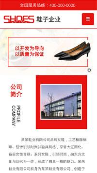 预览鞋帽网站模板的手机端-模板编号:2489