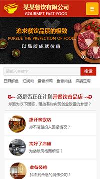 预览食品网站模板的手机端-模板编号:1668