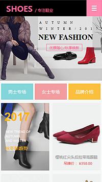 预览鞋帽网站模板的手机端-模板编号:2496