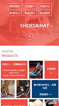 预览鞋帽网站模板的手机端-模板编号:2478