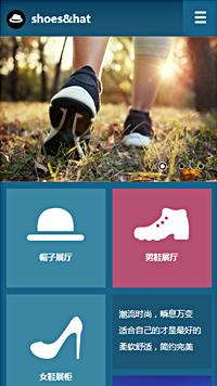预览鞋帽网站模板的手机端-模板编号:2481