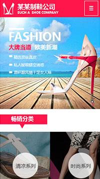 预览鞋帽网站模板的手机端-模板编号:2486