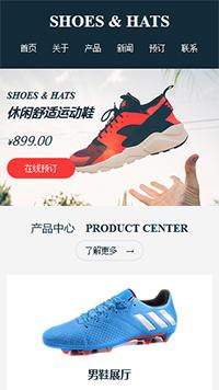 预览鞋帽网站模板的手机端-模板编号:2479