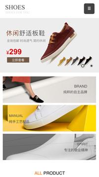 预览鞋帽网站模板的手机端-模板编号:2492