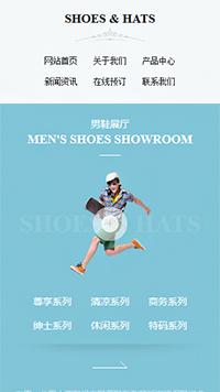 预览鞋帽网站模板的手机端-模板编号:2488