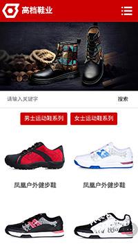 预览鞋帽网站模板的手机端-模板编号:2473