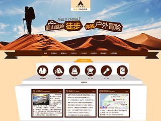 预览运动网站模板的PC端-模板编号:530