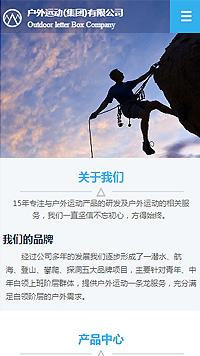 预览运动网站模板的手机端-模板编号:551