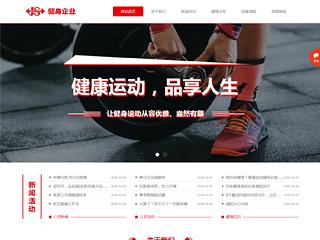 预览运动网站模板的PC端-模板编号:535