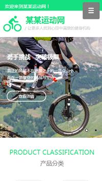 预览运动网站模板的手机端-模板编号:552