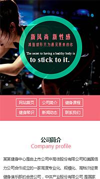 预览运动网站模板的手机端-模板编号:533