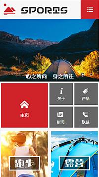 预览运动网站模板的手机端-模板编号:548