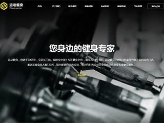 预览运动网站模板的PC端-模板编号:555