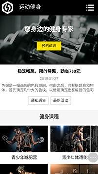 预览运动网站模板的手机端-模板编号:555