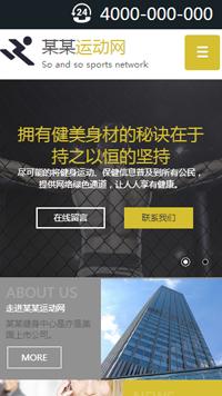 预览运动网站模板的手机端-模板编号:561