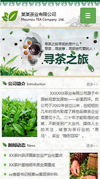 预览茶叶网站模板的手机端-模板编号:2525