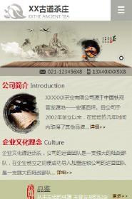 预览茶叶网站模板的手机端-模板编号:2540