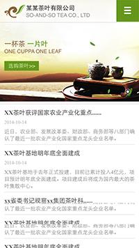 预览茶叶网站模板的手机端-模板编号:2547