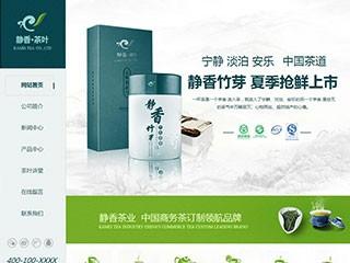 预览茶叶网站模板的PC端-模板编号:2553