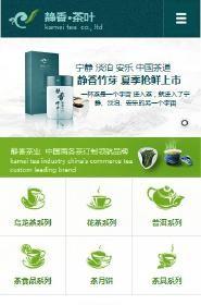 预览茶叶网站模板的手机端-模板编号:2553