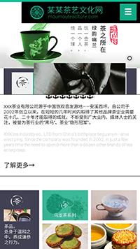 预览茶叶网站模板的手机端-模板编号:2554