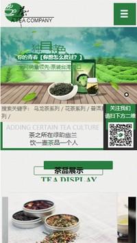 预览茶叶网站模板的手机端-模板编号:2548