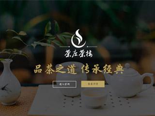 预览茶叶网站模板的PC端-模板编号:2532