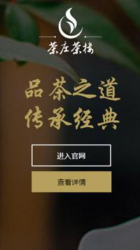 预览茶叶网站模板的手机端-模板编号:2532