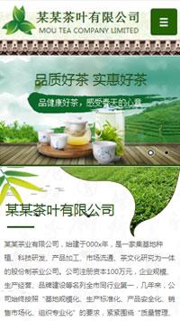 预览茶叶网站模板的手机端-模板编号:2543