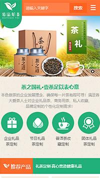 预览茶叶网站模板的手机端-模板编号:2545