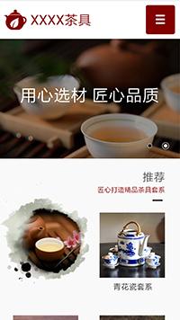 预览茶叶网站模板的手机端-模板编号:2531