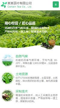 预览茶叶网站模板的手机端-模板编号:2538