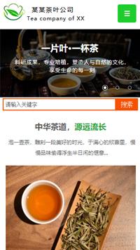 预览茶叶网站模板的手机端-模板编号:2529