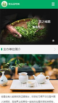 预览茶叶网站模板的手机端-模板编号:2552