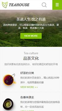 预览茶叶网站模板的手机端-模板编号:2523