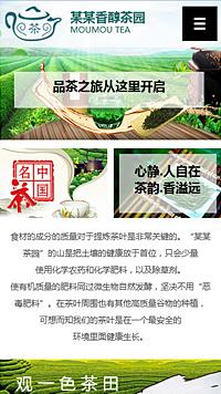 预览茶叶网站模板的手机端-模板编号:2533