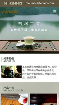 预览茶叶网站模板的手机端-模板编号:2541