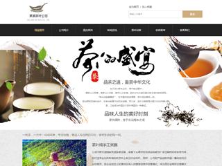 预览茶叶网站模板的PC端-模板编号:2542
