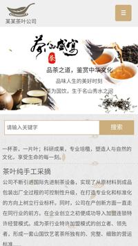预览茶叶网站模板的手机端-模板编号:2542
