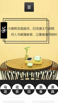 预览茶叶网站模板的手机端-模板编号:2546