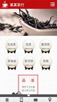 预览茶叶网站模板的手机端-模板编号:2530