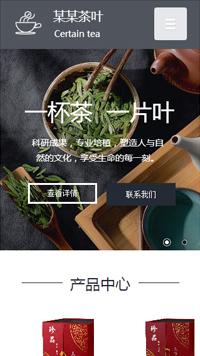 预览茶叶网站模板的手机端-模板编号:2537