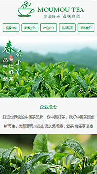 预览茶叶网站模板的手机端-模板编号:2555